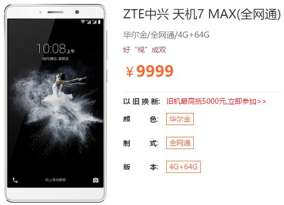 zte-axon-7-max-3